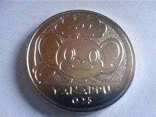 ポケモンヤナップコイン画像